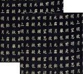 Oriental Silk Cushion Cover CHINESE POETRY (BLACK)