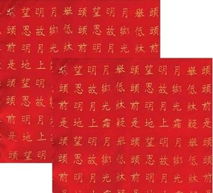 Oriental Silk Cushion Cover CHINESE POETRY (RED)