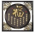 Antique Style Wall Frame w. Golden Chinese