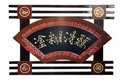 Oriental Wall Frame W. Chinese Calligraphy Design PIC083