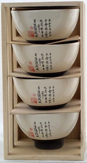 Contemporary Orient Inspired Set Of 4 Bowls In Wooden Box